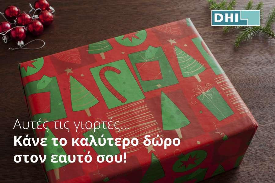 Κάνε το Καλύτερο Δώρο στον Εαυτό σου!