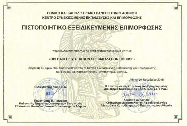 kapodistriako-pistopoiitiko