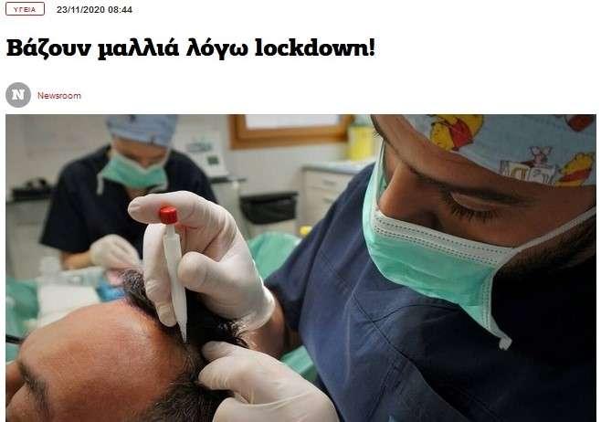 H DHI στο Newsbomb.gr